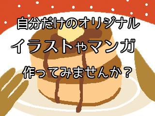 ブログ用宣伝イラスト.jpg