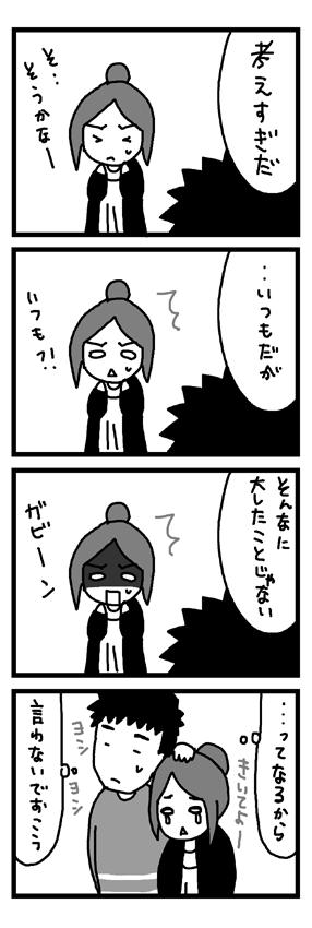 悩みの過小評価.png