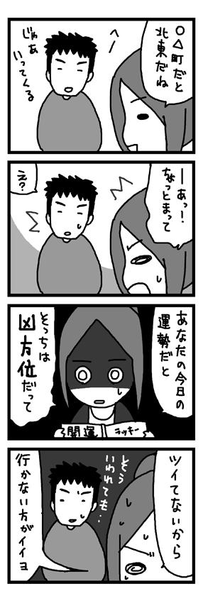 道順の伝え方.png