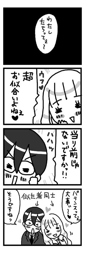 釣り合い的恋愛観.png